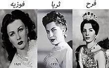 220px-Mohamad_Reza_Pahlavi_&_Queen_Fuzeye.8